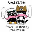 ぽんち絵劇場「ぺんち…