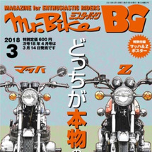 Mr.Bike BG…