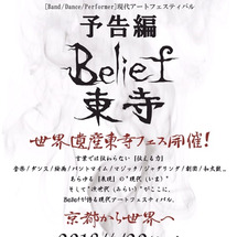 Belief 世界遺…