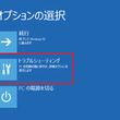 Windows10が…