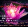 瞑想会24日(マック…