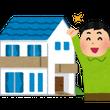 住宅ローン控除のメリ…