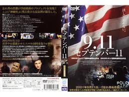 ♢映画 11'09''01/セプテンバー11...