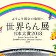 世界らん展日本大賞ワ…