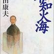 2/6 不知火海 読…