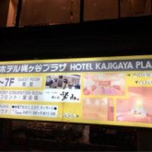 川崎市 ホテル梶ヶ谷…