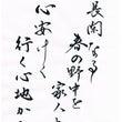 今日の漢字リクエスト…