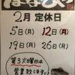 蟹江店:第3火曜日営…