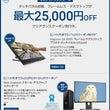 ノートPCが2万円台…