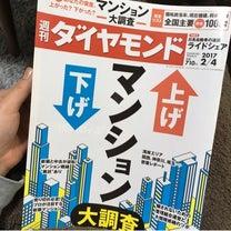 年収500万で買える家の値段と、マンション価格高騰に思うことの記事に添付されている画像
