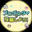 ミニストップ【3日間限定】バケツポテト再び! & マツコが食べてて食べたくなったものある?編!