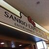 サンリオEXPOの画像