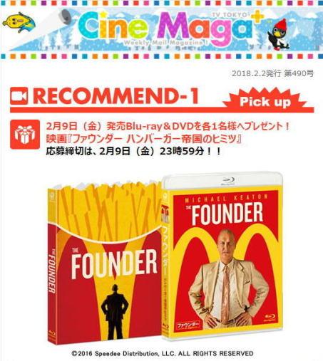 テレビ東京、CineMaga+ Blu-ray「ファウンダー ハンバーガー帝国のヒミツ」