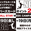 【NBA】メモラリビ…