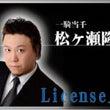 松ヶ瀬隆弥プロ A級…