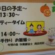 オレンジカフェが開催…