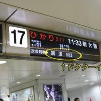 子連れで東京駅にてドクターイエローと記念撮影をするための備忘録の記事に添付されている画像