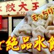 岡山県日生町の絶品水…