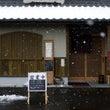 須弥山ラーメン塩の宴…