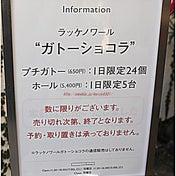週末は朝7時から行列が!X JAPAN  トシさん絶賛のガトーショコラ