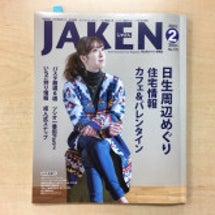 JAKEN (じゃけ…