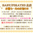 ☆BABY・A/P …