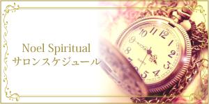 Noel Spiritual サロンスケジュール