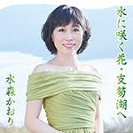 水に咲く花・支笏湖へ タイプA