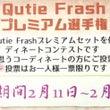 ☆Qutie Fra…