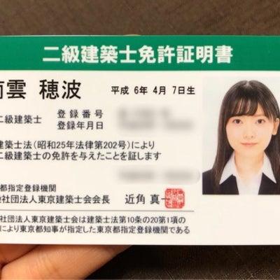 免許証ゲット!の記事に添付されている画像