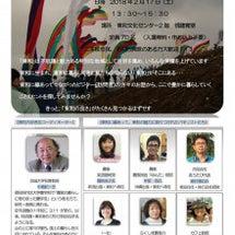 東和を知る座談会