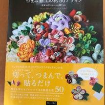 つまみ細工の花を咲か…