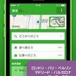ロンドン便利アプリ