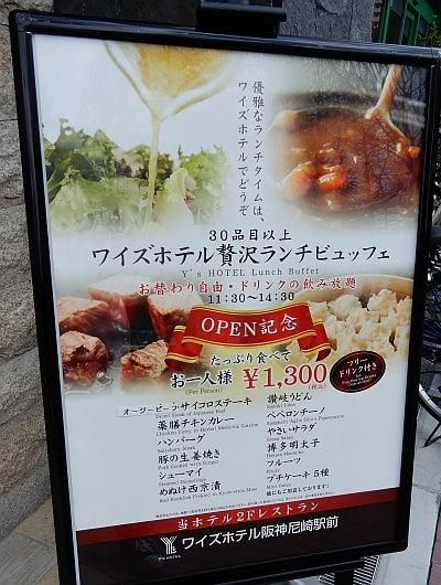 阪神 ワイズ 駅前 ホテル 尼崎