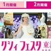 ☆出演情報☆第40回ゼクシィフェスタ東海
