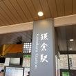 お友達と鎌倉へ。