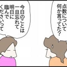 りーちゃんの高校受験…