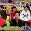 VS嵐  イケメン5& I・RO・KE、Find The Answer、僕の松本さんは最高です!