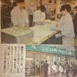 愛媛の塩パンが東京で…