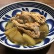 大根と鶏手羽元の煮物…