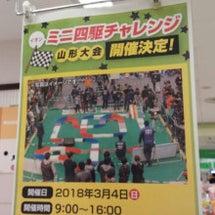 東根のレース情報!