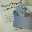 商品券10000円