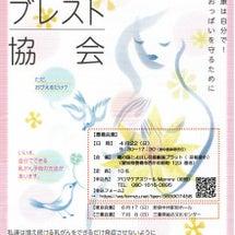 4/22☆乳がん予防…