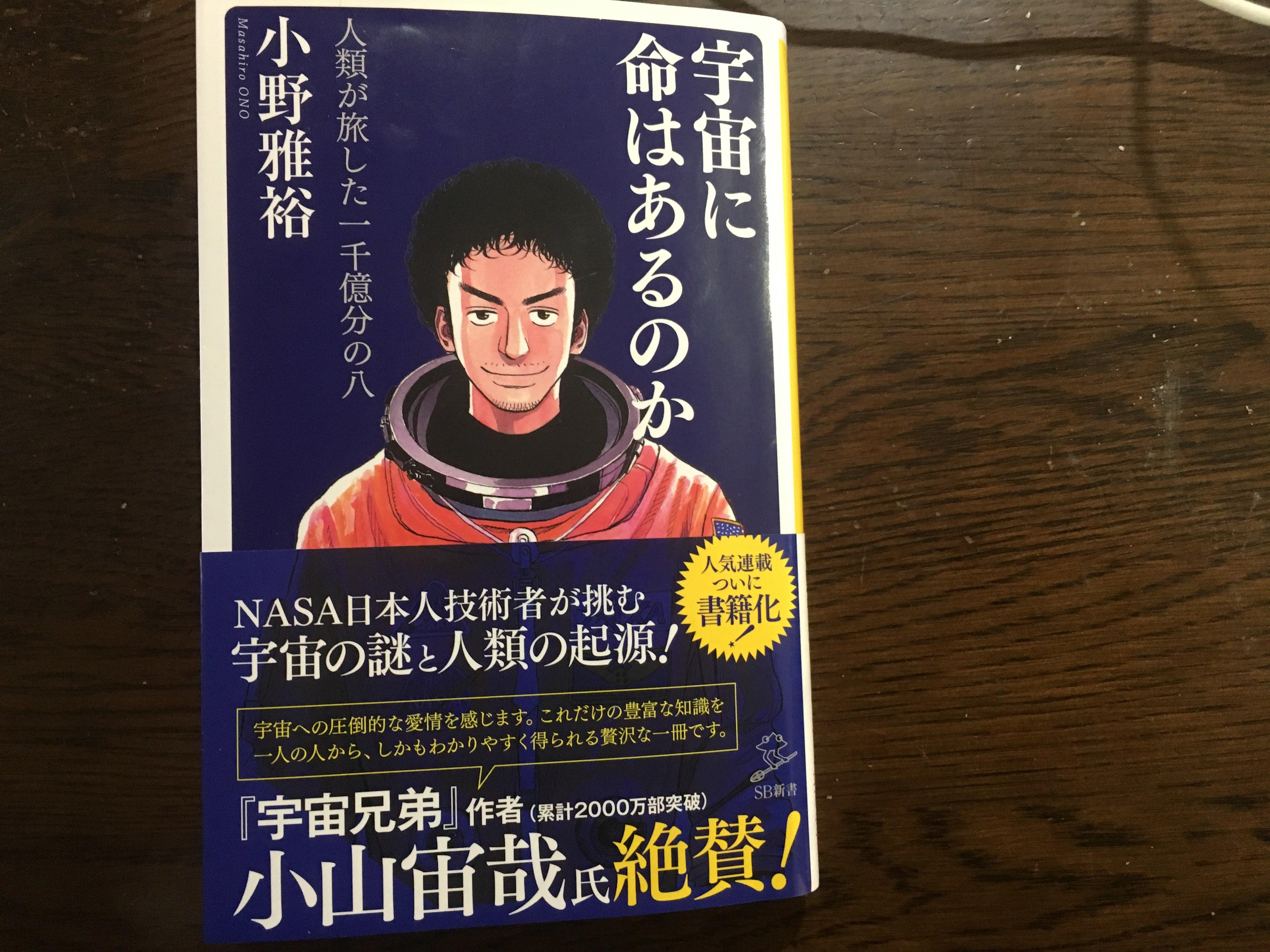 宇宙的日本人