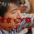 明日は東京ヒデ祭り!