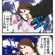 過去の株日記 201…