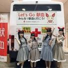 献血バスがやってきます!「にいがたフィッシングショー2019」の記事より