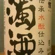 食べる日本酒?!