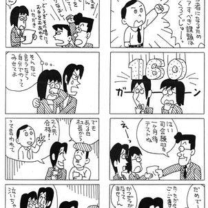 65からの4コマ漫画番外編その④の画像