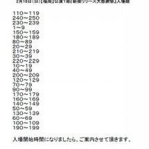 2月18日(日)【福…